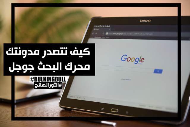 كيف تتصدر مدونتك محرك البحث جوجل Google Samsung Tablet