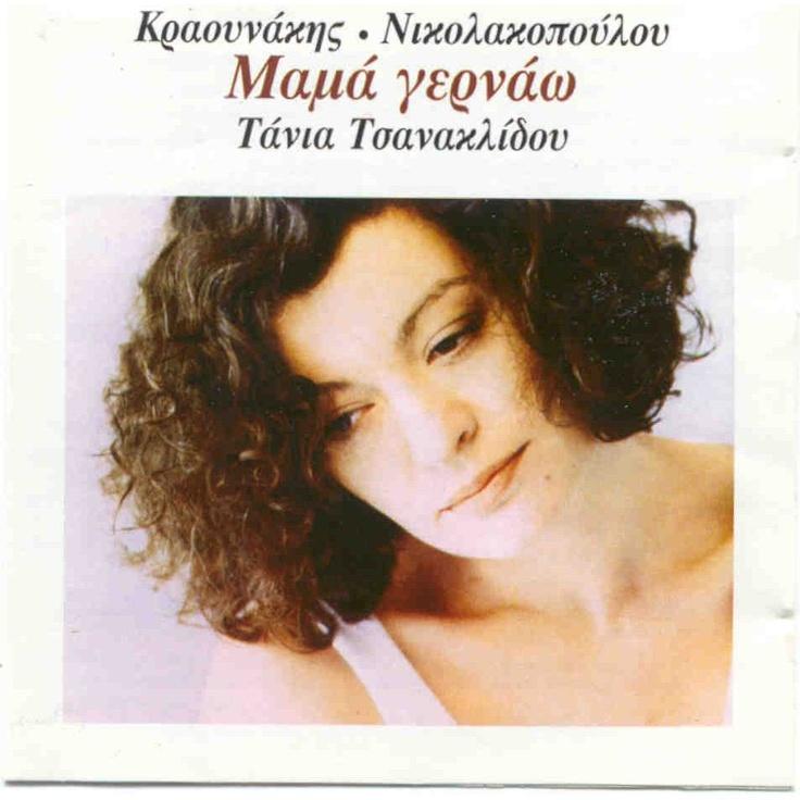 ΤΑΝΙΑ ΤΣΑΝΑΚΛΙΔΟΥ Μαμά γερνάω (1988)