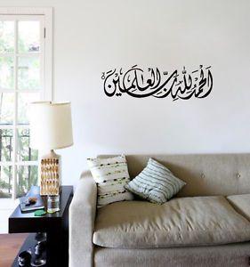 Faint Ceremony Calligraph Rehman Islamic Arabic Quran wall sticker Inspiration // ebay shop:http://stores.ebay.com/leyintzonline