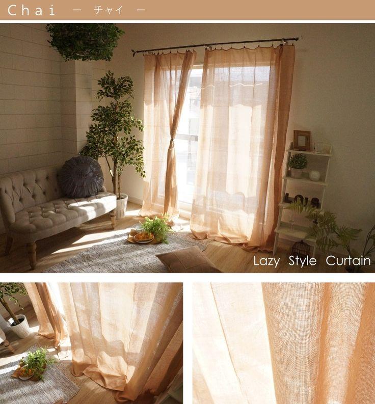 天然素材 カーテン