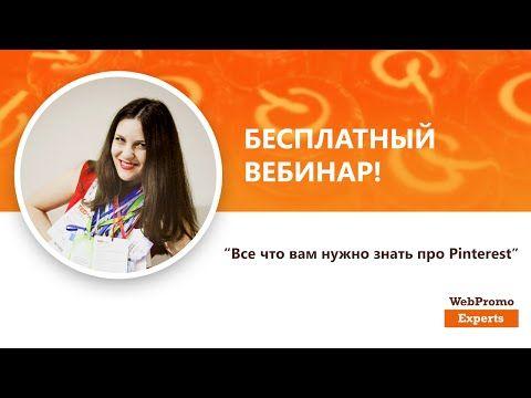 Все что вам нужно знать про Pinterest. Вебинар WebPromoExperts #280 - YouTube