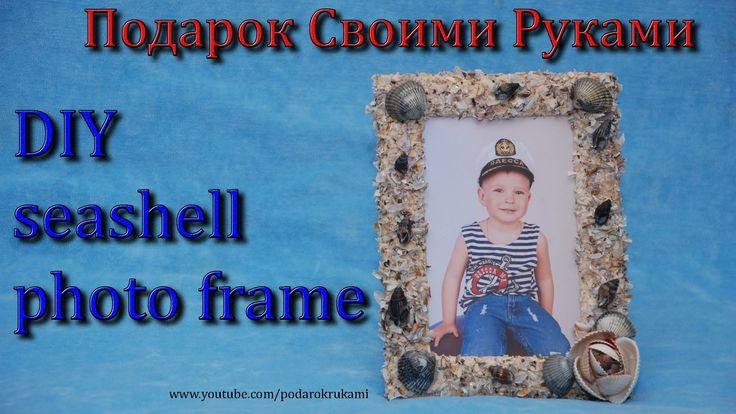 Рамка для фото из ракушек DIY seahell picture frame