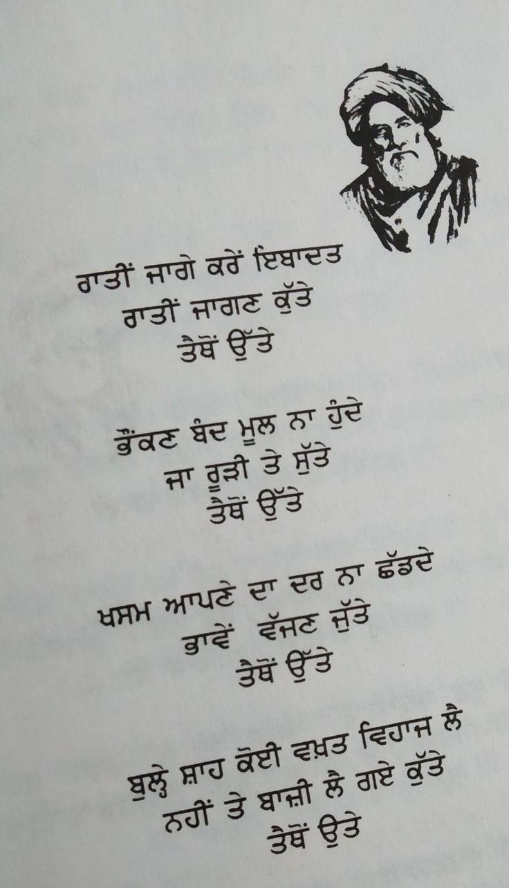 Pin by Harminder Kaur on punjabi quotes in 2020 Sufi