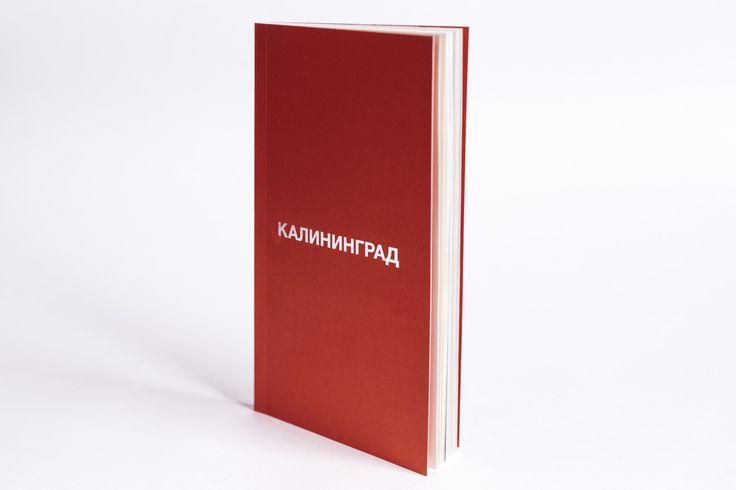 К показу Гоши Рубчинского выпущен путеводитель по Калининграду   Увлечения   GQ.ru