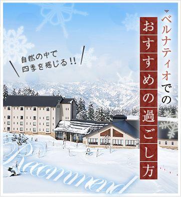 あてま高原リゾート ホテルベルナティオ 公式 新潟県十日町 行ってみたい場所 リゾート 高原
