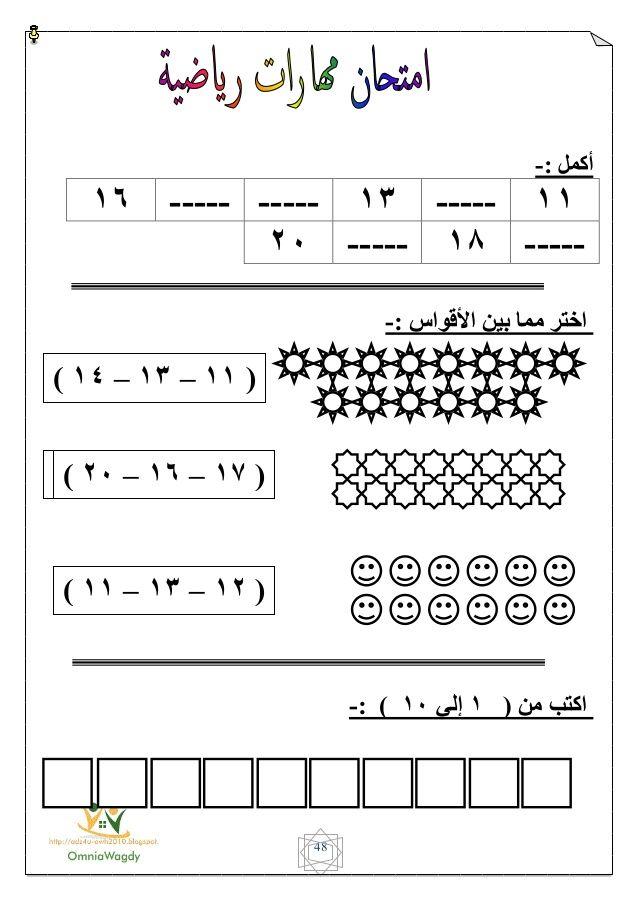منهج الحساب لثانية حضانة الترم الأول 2015 Arabic Alphabet For Kids Alphabet Worksheets Preschool Preschool Names