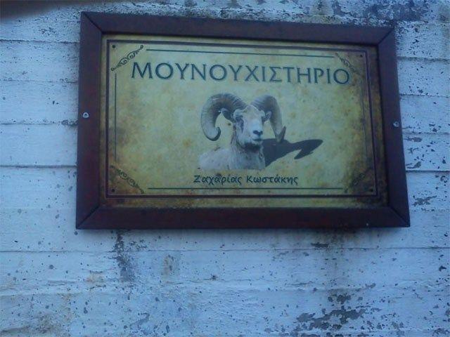 Αστείες Πινακίδες στην Κρήτη #2