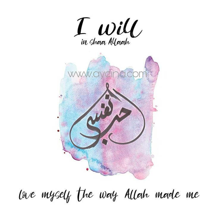 #iwillinshaAllah i will in shaa Allah love myself the way Allah made me - (watercolor self love art in arabic)