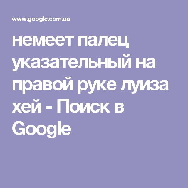 немеет палец указательный на правой руке луиза хей - Поиск в Google
