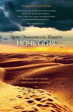 http://www.azbooka.ru/img/book/big/978-5-389-10783-0.jpg