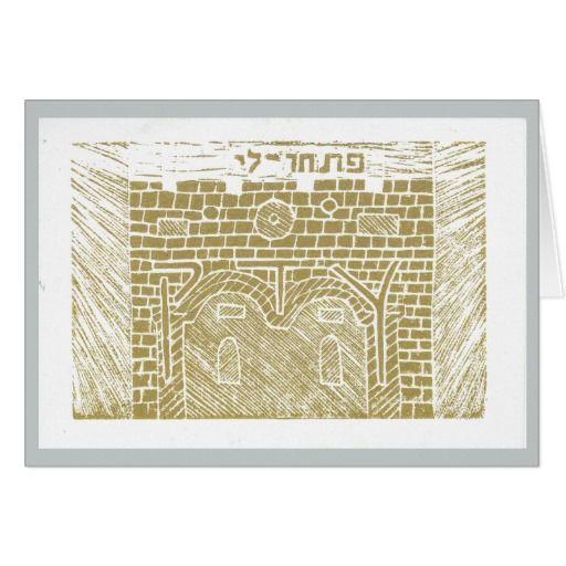 Jewish New Year card Psalm 118:19