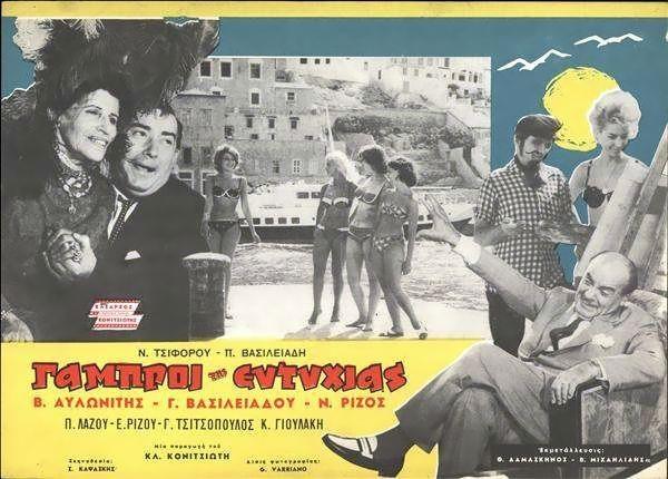 Οι γαμπροί της Ευτυχίας (1962)