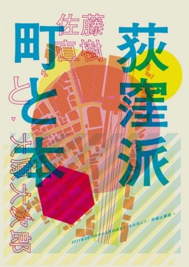 japanese poster design                                                                                                                                                                                 More