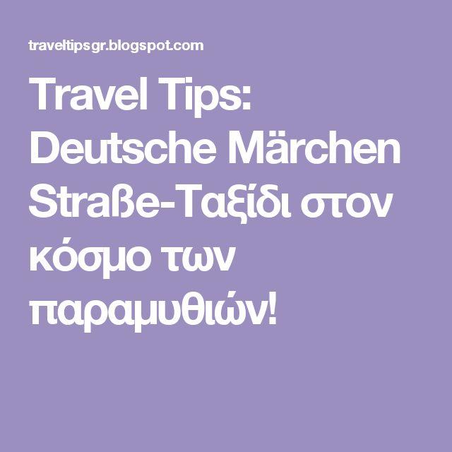 Travel Tips: Deutsche Märchen Straße-Ταξίδι στον κόσμο των παραμυθιών!