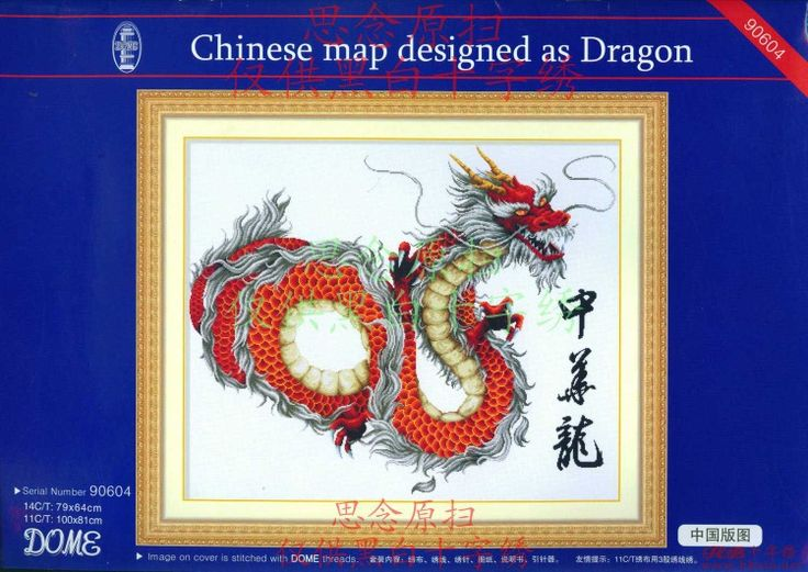 Gallery.ru / Фото #21 - дракон китайский - muha-cc