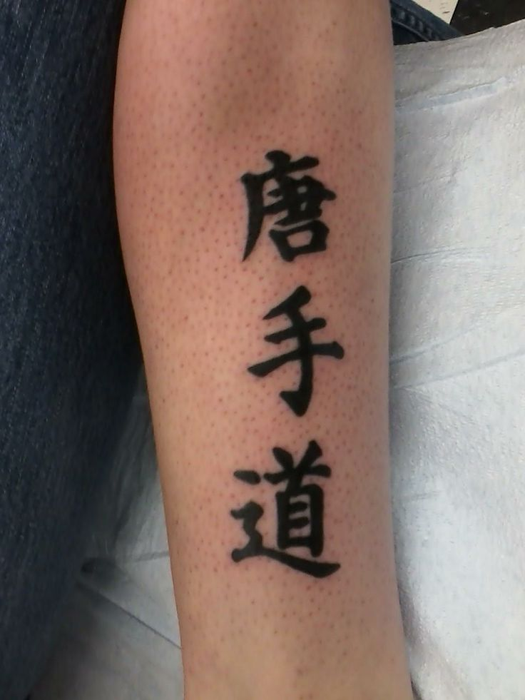Tang Soo Do tattoo - right calf. Thinking of getting this as my first tattoo
