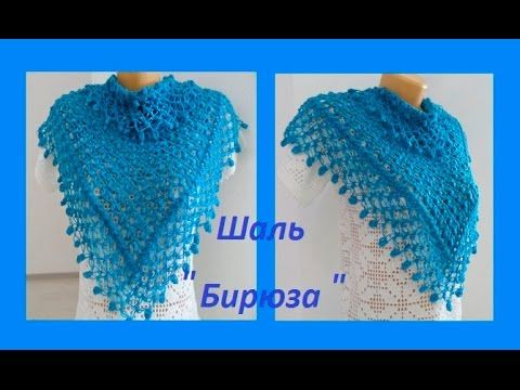 """Шаль""""Бирюза""""крючком для начинающих. # 42 Crochet Shells(Crochet Tutorial)"""