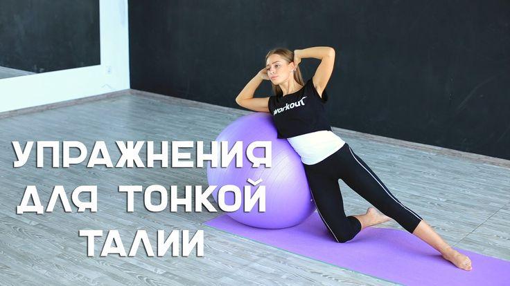 Упражнения для тонкой талии [Workout | Будь в форме]