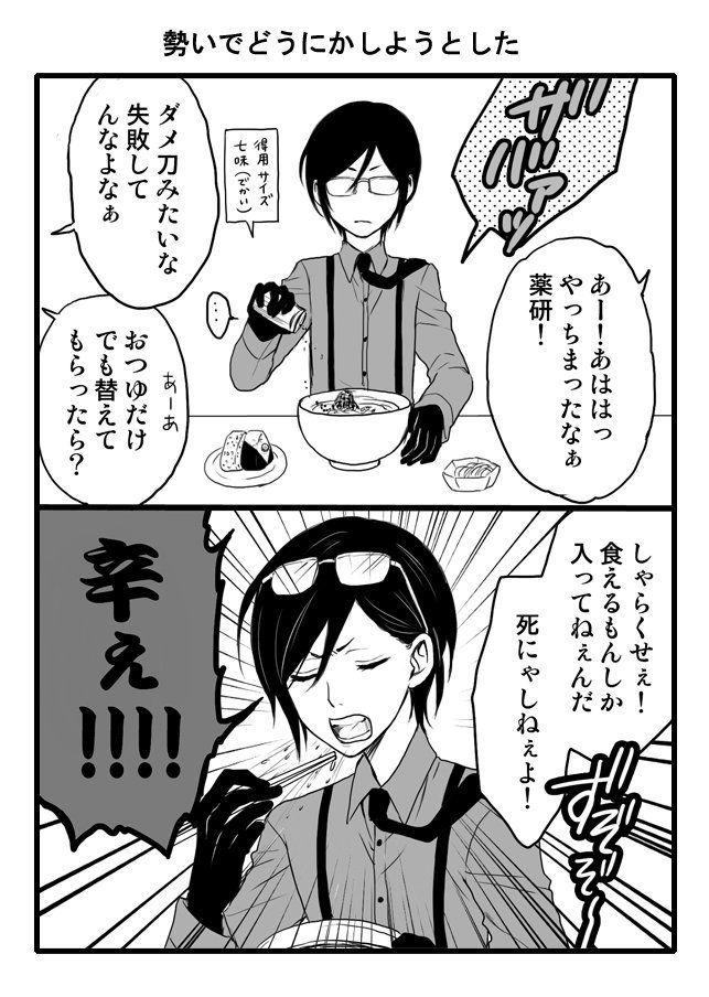 ヤマサキ Yamasaki Ktb さんの漫画 65作目 ツイコミ 仮 ヤマサキ 薬研ニキ 薬研