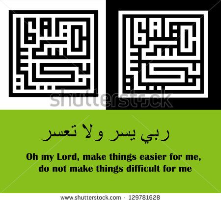 "Kufi square calligraphy version of an Muslim prayer translated as ""Oh my Lord, make things easier for me,do not make things difficult for me"" (arabic pronounciation : rabbi yassir wala tu'assir )"