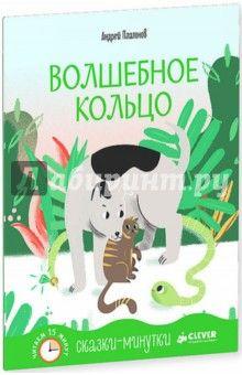 Андрей Платонов - Волшебное кольцо обложка книги