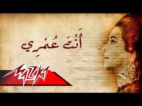 Enta Omry - Umm Kulthum انت عمرى - ام كلثوم - YouTube