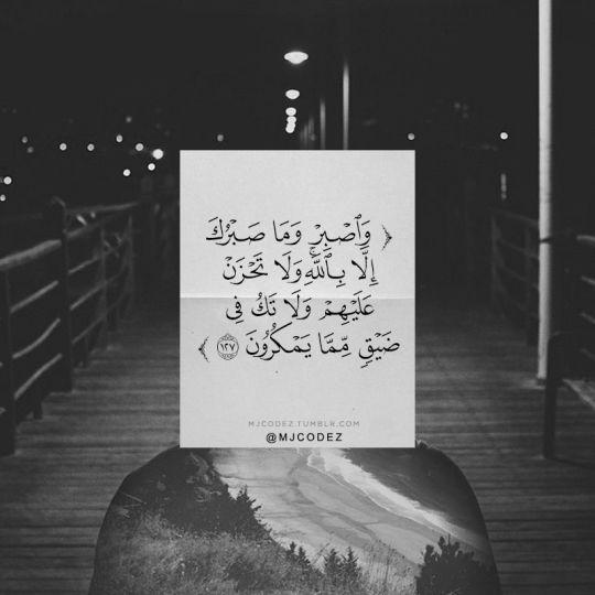 واصبر و ما صبرك الا بالله ولا تحزن عليهم ولا تك في ضيق مما يمكرون