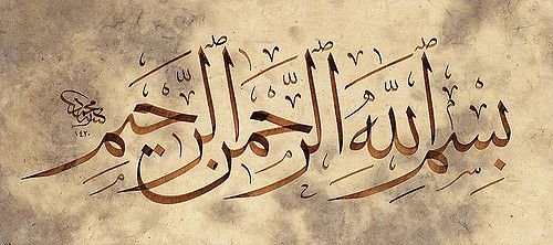 TURKISH ISLAMIC CALLIGRAPHY ART (107) | Flickr - Photo Sharing!