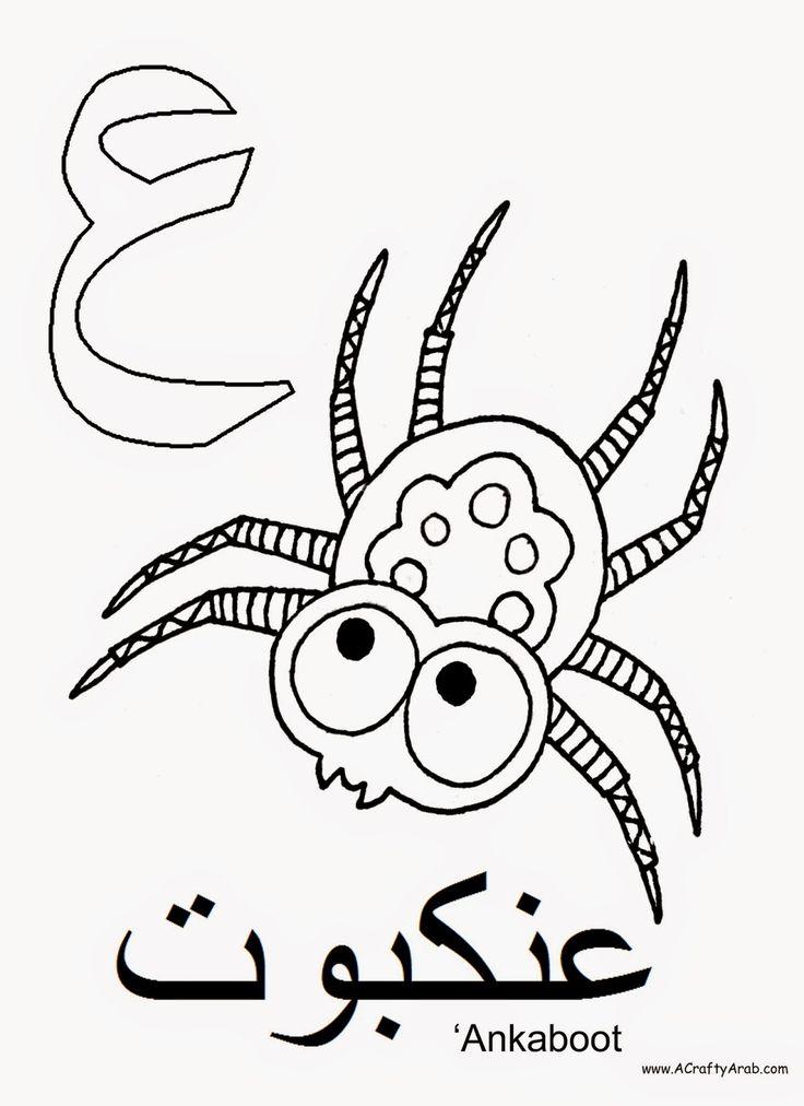 Best 25 Arabic alphabet letters