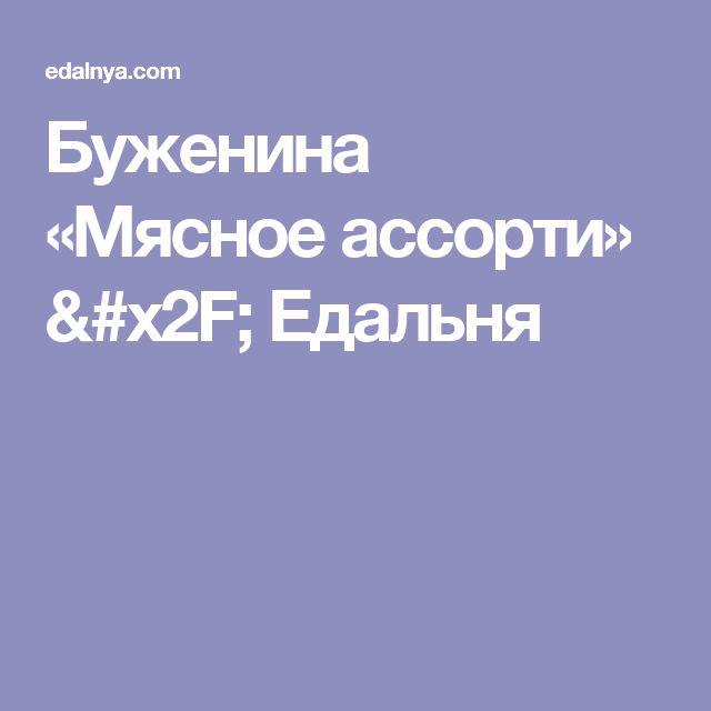 Буженина «Мясное ассорти» / Едальня