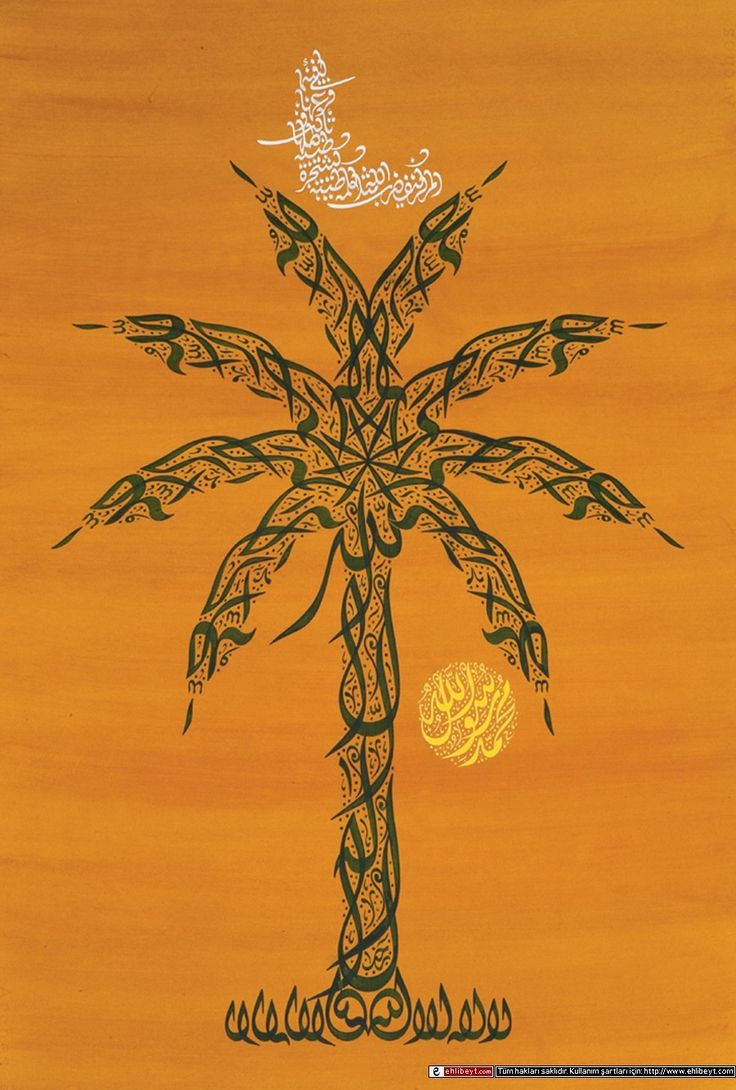 300 Best Fig Ratif Hatlar 3 Images On Pinterest Islamic