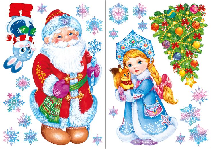 Цветные картинки на новый год для вырезания