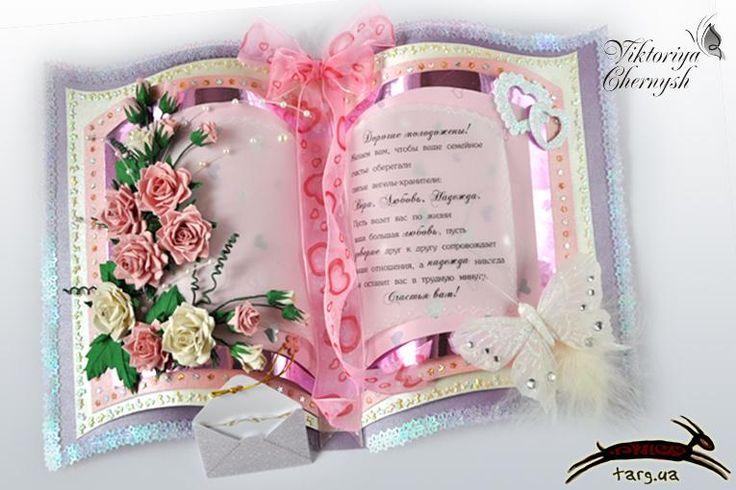 Свадебная открытка в виде книги | Свадебные открытки, гостевые книги | Для свадьбы | Каталог товаров | Ярмарка TARG ручная работа Мастеров Украины, handmade сувениры, подарки ручной работы