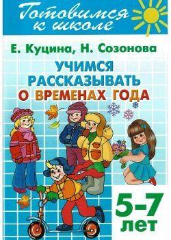 Готовимся к школе. Учимся рассказывать о временах года