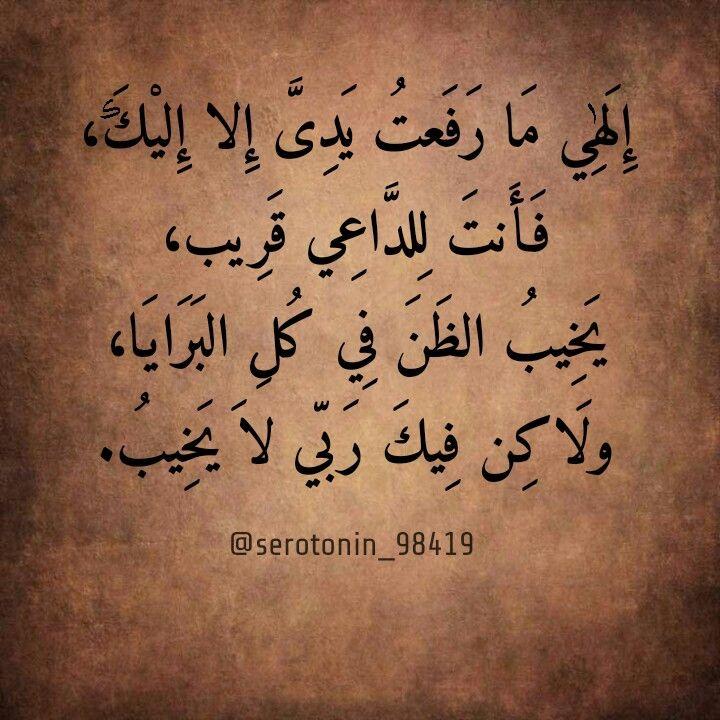 ظني فيك ربي لا يخيب Islamic Quotes Islam Hadith Quotes