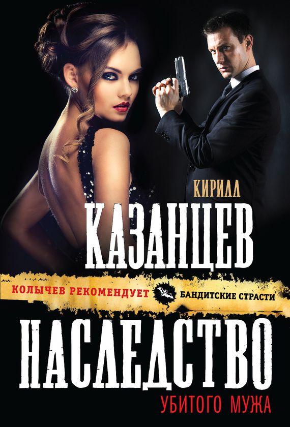 Наследство убитого мужа #книгавдорогу, #литература, #журнал, #чтение, #детскиекниги, #любовныйроман, #юмор