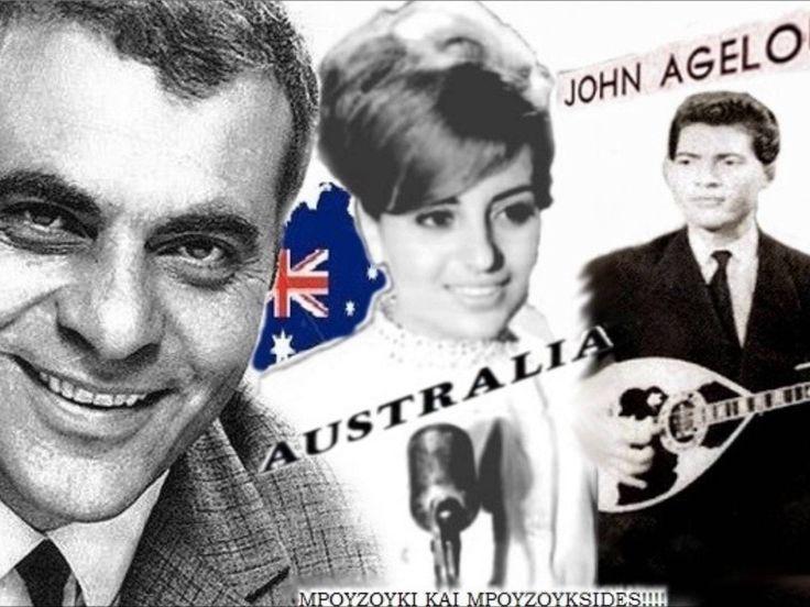 Γιαννάκης Αγγέλου Καζαντζίδης Μοσχολιού - Φύγε κι άσε με (Αυστραλία 1962)