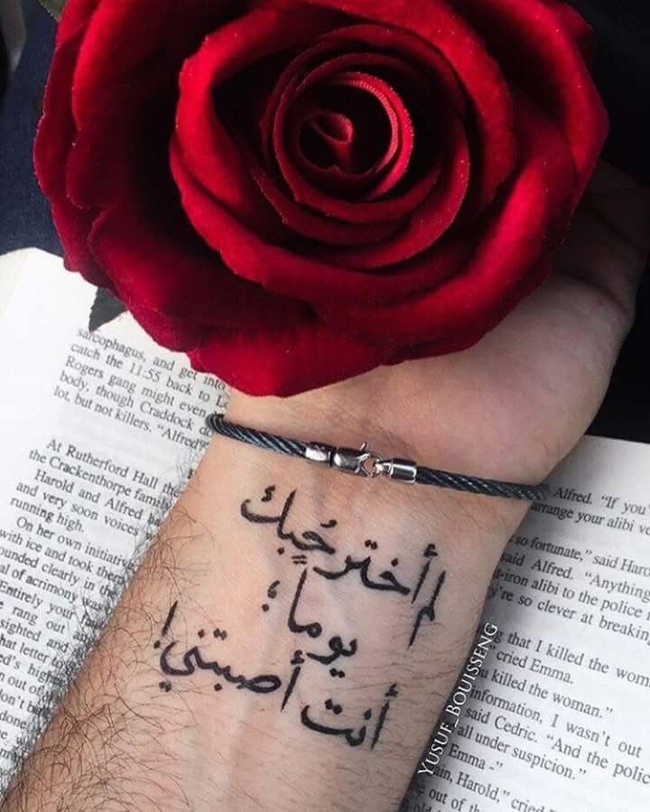 Pin By Enas Abdallah On Red Roses Love Words Arabic Love Quotes Romantic Quotes