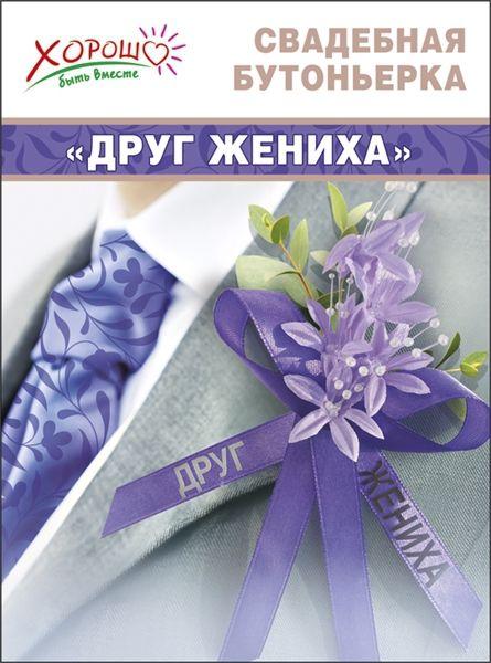 Браслеты, бутоньерки, банты : Бутоньерка 'Друг жениха' (цветы, фиолетовая лента)