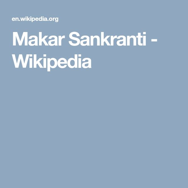 Makar Sankranti - Wikipedia