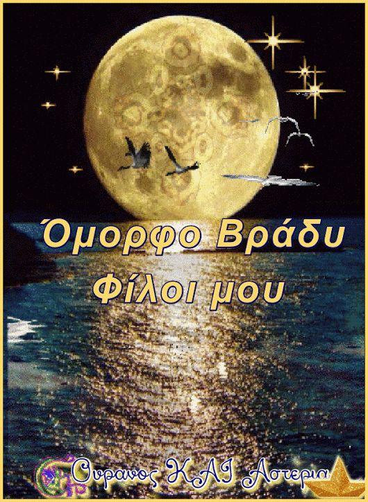 Ουρανός ΚΑΙ Αστέρια  Ουρανός ΚΑΙ Αστέρια - Όμορφο  Βραδυ, φίλοι μου         #βράδυ, #καλό #ΟυρανόςΚΑΙΑστέρια, #Ουρανός, #Αστέρια, #καλησπέρες, #όμορφο, #χαρούμενο