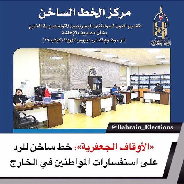 البحرين الأوقاف الجعفرية خط ساخن للرد على استفسارات المواطنين في الخارج دشنت الأوقاف الجعفرية صباح أمس الأربعاء مركز ا Kitchen Home Decor Kitchen Island