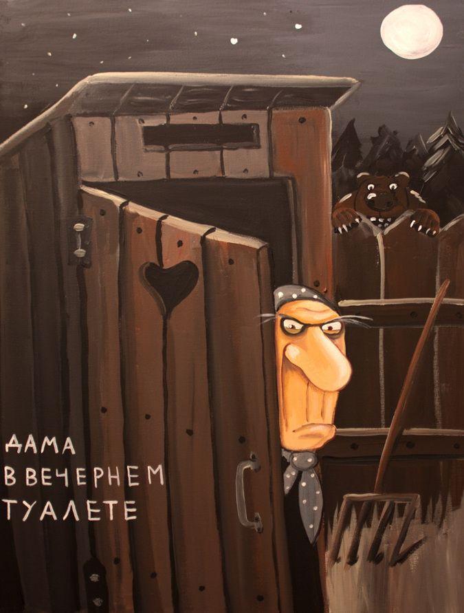 Дама в вечернем туалете» | Веселые картинки, Шутки, Вечерний туалет