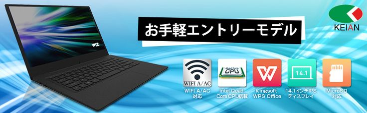 KEIAN WiZ 14インチフルHDノートPC KBM14HD -  WiZブランド初のクラムシェルタイプ Windows10搭載、14インチIPS液晶のフルHDノートPC...