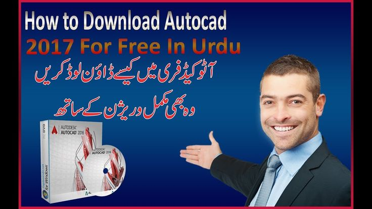 How To Download ||Autocad Latest Version 2017|| For Free Cracked In Urdu