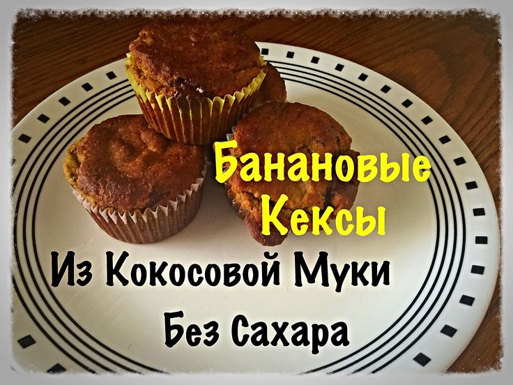 Банановые Кексы из Кокосовой Муки без сахара