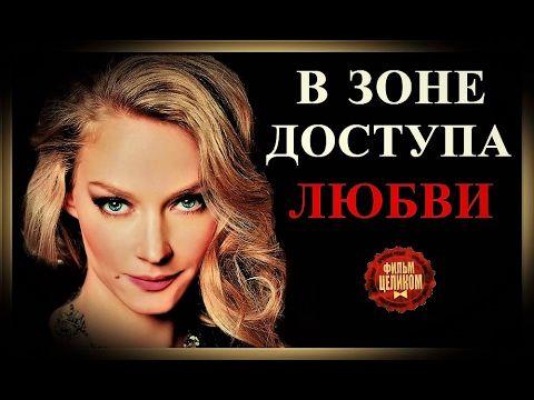 ФИЛЬМЫ НА ВЫХОДНЫЕ ! ПРИЯТНОГО ПРОСМОТРА !!!. Обсуждение на LiveInternet - Российский Сервис Онлайн-Дневников