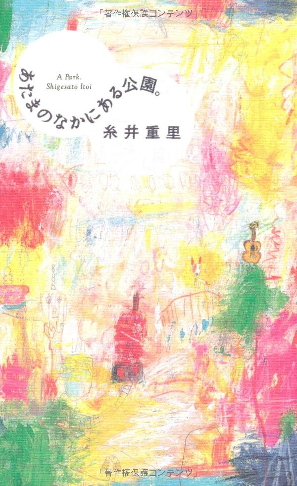 Amazon.co.jp: あたまのなかにある公園。: 糸井 重里, 荒井 良二: 本