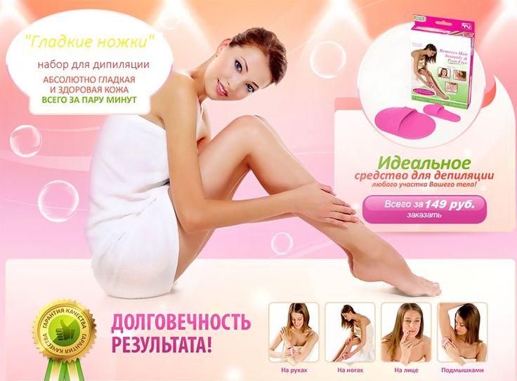 Безболезненно удаляет нежелательные волосы, и обеспечивает деликатный пилинг вашей кожи http://zacaz.ru/products/krasota-fitnes-sport/uhod-za-telom-i-licom/nabor-dlya-depilyacii-gladkie-nozhki/