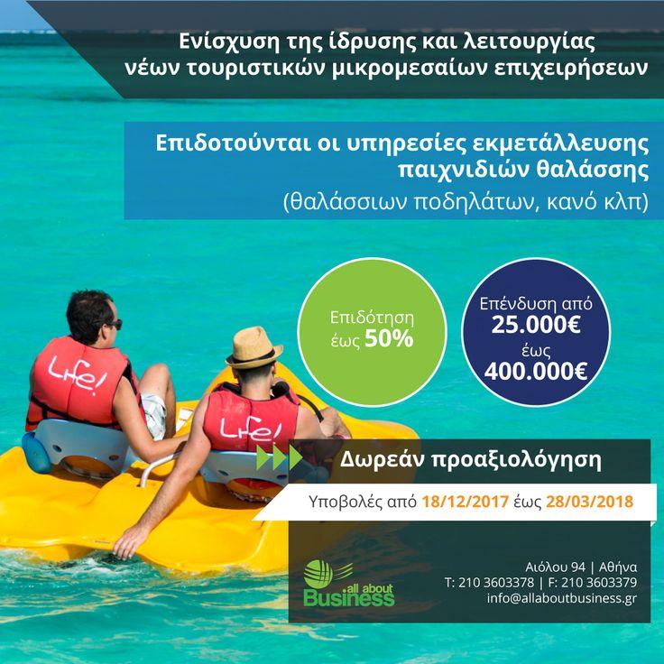 Επιδοτούνται οι υπηρεσίες εκμετάλλευσης παιχνιδιών θαλάσσης (θαλάσσιων ποδηλάτων, κανό κτλ)  στο νέο πρόγραμμα ΕΣΠΑ του Τουρισμού «Ενίσχυση της ίδρυσης και λειτουργίας νέων τουριστικών μικρομεσαίων επιχειρήσεων» με επιδότηση ως 50%.